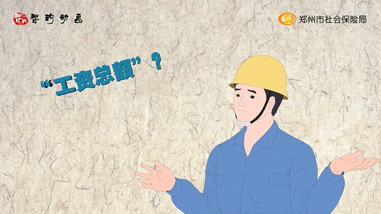 委托智韵动画公司制作的《工伤保险动漫宣传系列片》,以现代传媒手段