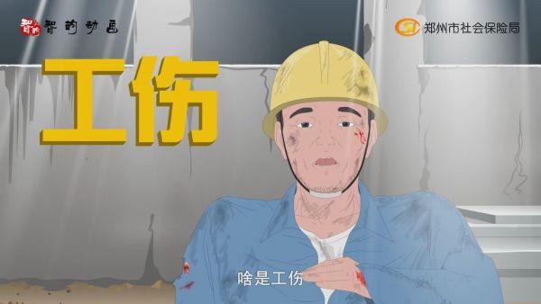 工伤保险动画